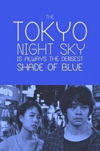 cinema_japones